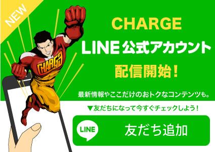 バナー:CHARGE「LINE公式アカウント」配信開始!